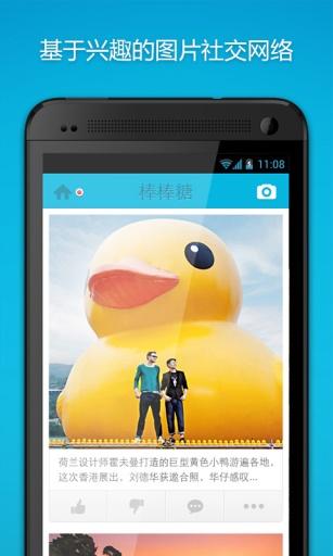 逗拍 - 1mobile台灣第一安卓Android下載站