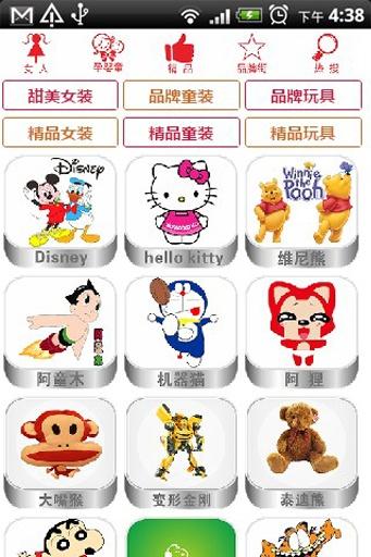 卡通风格 購物 App-癮科技App