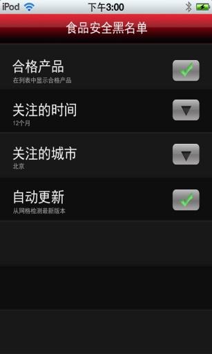 玩免費生活APP|下載食品安全黑名单 app不用錢|硬是要APP