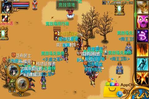 神域|玩角色扮演App免費|玩APPs