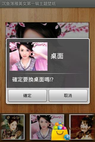 【免費工具App】沉鱼落雁美女第一辑主题壁纸-APP點子