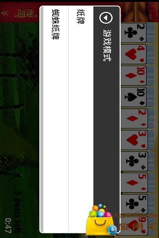Windows经典纸牌截图3