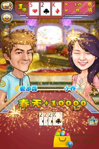 全明星斗地主2011中屏版