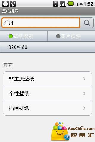 免費個人化App|壁纸搜索|阿達玩APP