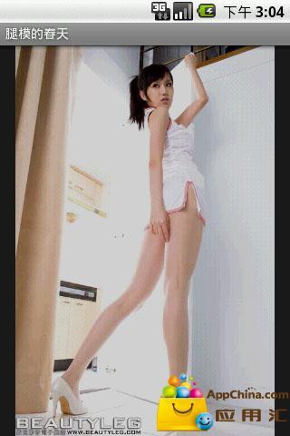 夏日美腿 生活 App-癮科技App