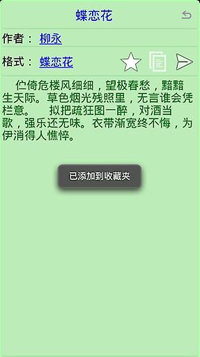 玩免費書籍APP|下載中外诗歌精选 app不用錢|硬是要APP