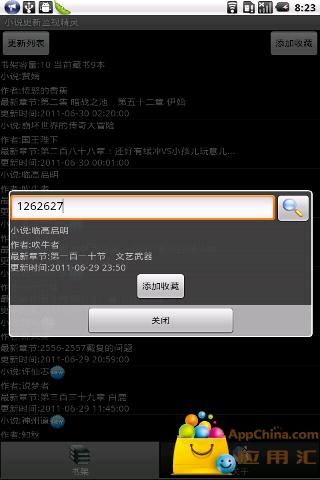 小说更新监视精灵 書籍 App-愛順發玩APP