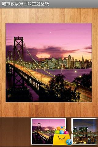 城市夜景第四辑主题壁纸