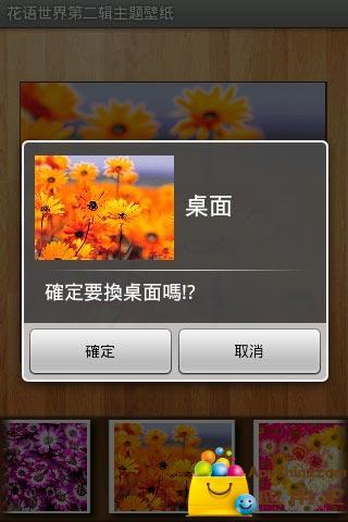 花语世界第二辑主题壁纸 工具 App-癮科技App
