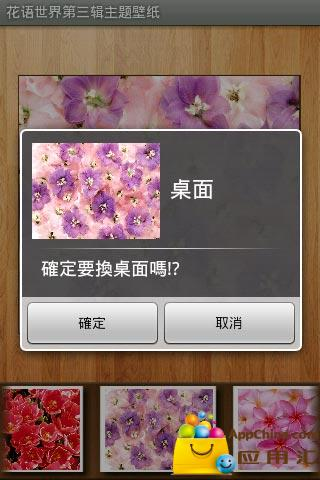 花语世界第三辑主题壁纸 工具 App-愛順發玩APP