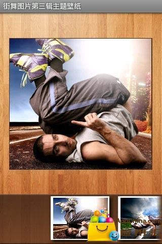 玩工具App 街舞图片第三辑主题壁纸免費 APP試玩