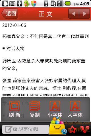 玩免費生產應用APP|下載中国法律法规大全 app不用錢|硬是要APP