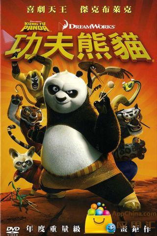 功夫熊猫拼图