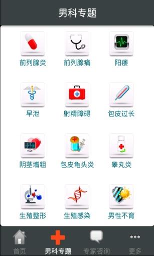 玩免費生活APP|下載长沙男科就医助手 app不用錢|硬是要APP