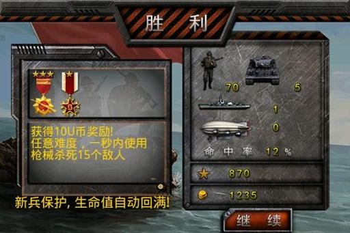 火线防御战截图3