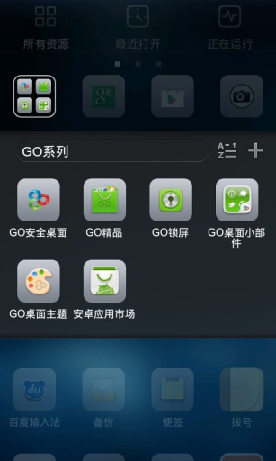 GO主题-简约的蓝