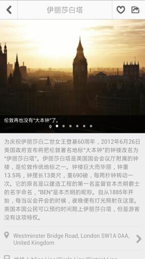 伦敦途客指南|玩生活App免費|玩APPs
