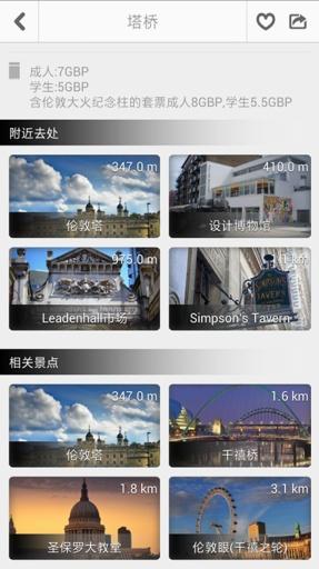 玩生活App|伦敦途客指南免費|APP試玩