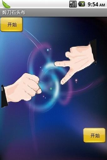 【免費生活App】剪刀石头布-APP點子
