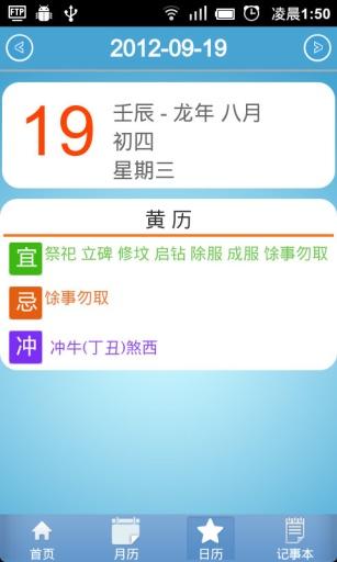 51日历 生活 App-愛順發玩APP