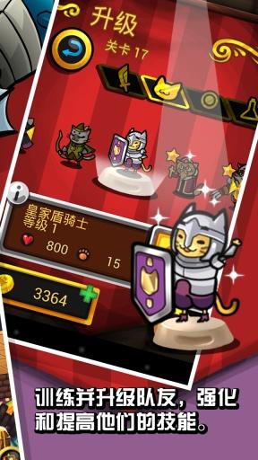 猫骑士VS大恶龙截图4