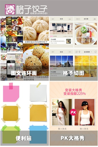 格子饺子|玩攝影App免費|玩APPs