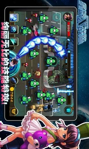星际X战警截图0