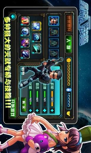 星际X战警截图2