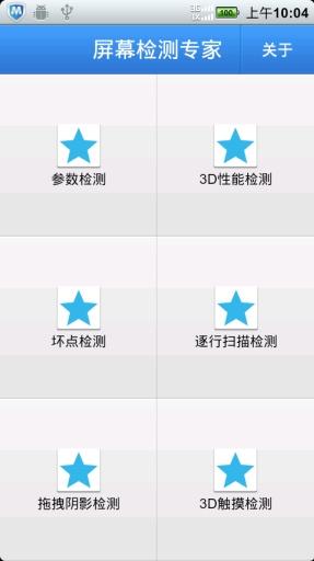 金牌屏幕检测 工具 App-愛順發玩APP