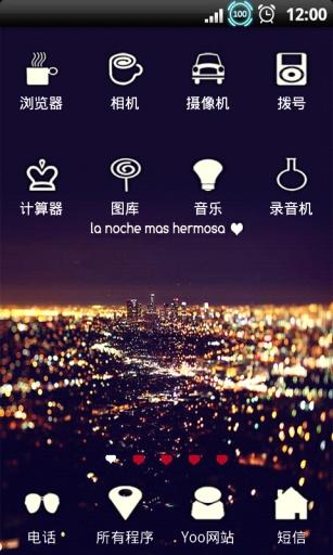 YOO主题-迷离夜景