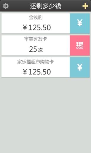 还剩多少钱.理财.记账管家 財經 App-癮科技App