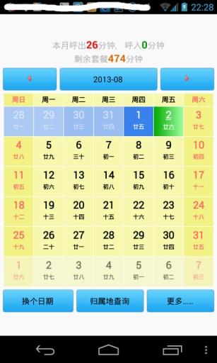通话记录日历 增强版