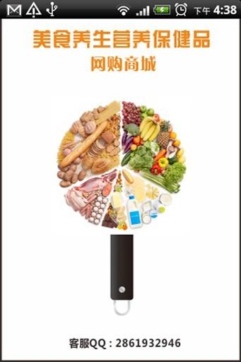 美食保健品牌