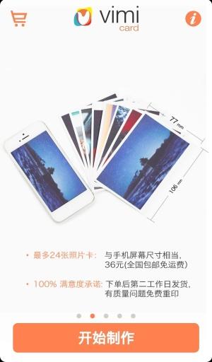 微米印快拍卡 攝影 App-愛順發玩APP