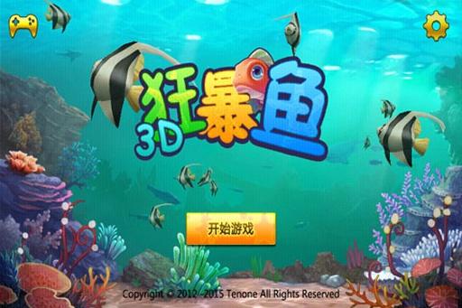 3D狂暴鱼 益智 App-愛順發玩APP