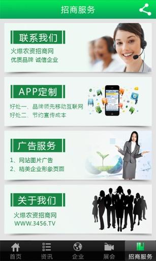火爆农资网 新聞 App-愛順發玩APP