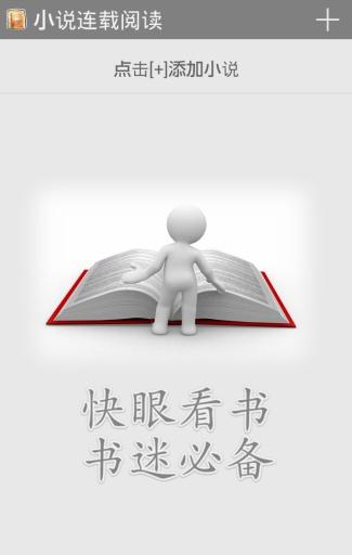 小说最新章节阅读器 - 最热门网络图书 每日更新