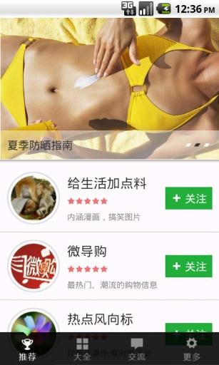 玩社交App|微信通免費|APP試玩