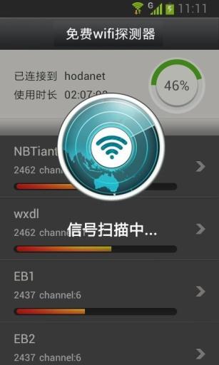 玩免費工具APP|下載免费wifi探测器 app不用錢|硬是要APP