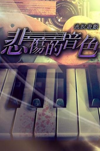 逃脱游戏: 悲伤的音色