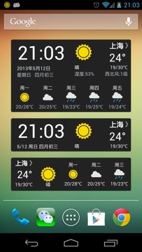 彩虹天气截图3