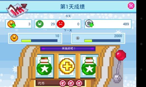 疯狂医院 中文版截图2