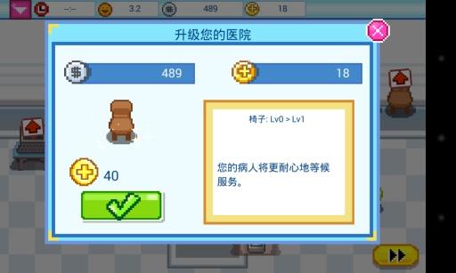 疯狂医院 中文版截图3
