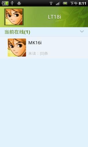 WIFI信使截图0