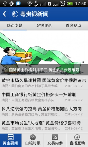 粤贵银新闻 財經 App-愛順發玩APP