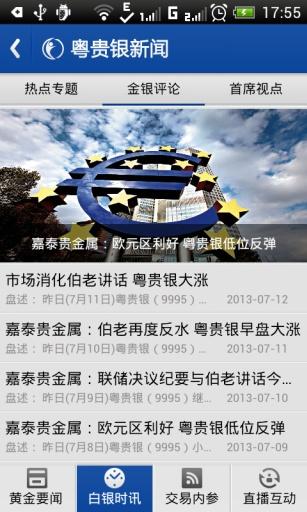 粤贵银新闻 財經 App-癮科技App