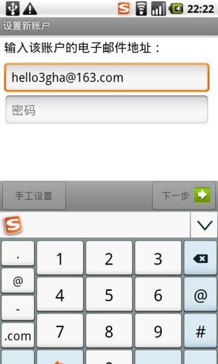 【3G邮】邮件客户端