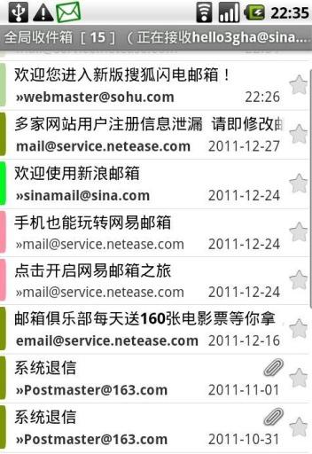 【3G邮】邮件客户端截图2