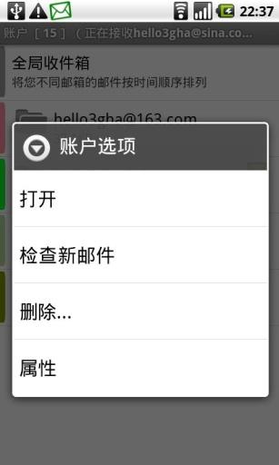 【3G邮】邮件客户端截图3