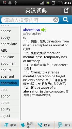 易用英汉详解词典截图1